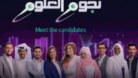 Top 12 young Arab innovators to compete on Stars of Science